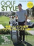 ゴルフスタイル2020年5月号(Vol.110)