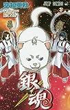 銀魂―ぎんたま― 72 (ジャンプコミックス)