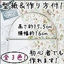 【INAZUMA】 がま口パーティーバッグ制作用シンプルでお洒落なベンリーBK-1052 S(シルバー)