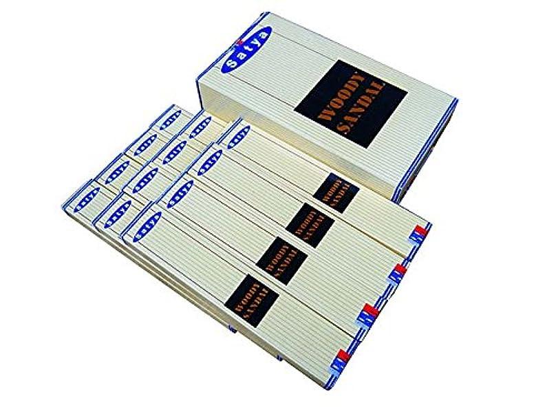 プットフクロウ溶けたSATYA(サチャ) ウッディサンダル香 スティック WOODYSANDAL 12箱セット