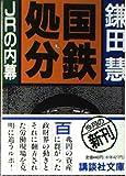 国鉄処分―JRの内幕 (講談社文庫)