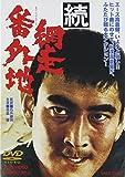 続・網走番外地 [DVD]