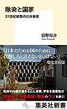 「除染と国家: 21世紀最悪の公共事業 (集英社新書)」販売ページヘ