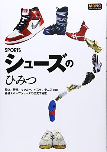 SPORTSシューズのひみつ―陸上、野球、サッカー、バスケ、テニスetc.各種スポーツシューズの歴史や秘密 (MONO Visual series)の詳細を見る