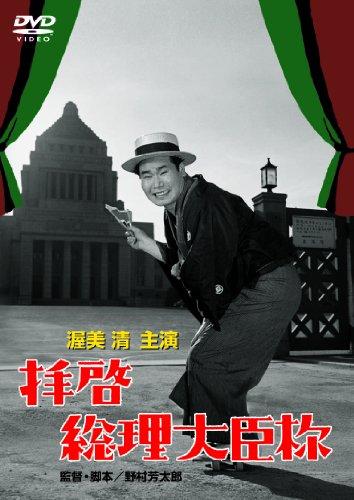 <あの頃映画> 拝啓総理大臣様 [DVD]