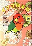 インコ倶楽部 1 (スコラレディースコミックス 動物シリーズ)