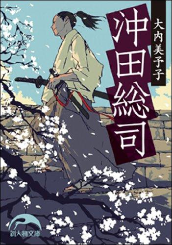 沖田総司 (新人物文庫 お 2-1)の詳細を見る
