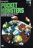 ポケットモンスター—任天堂公式ガイドブック Game boy (ワンダーライフスペシャル 任天堂公式ガイドブック)