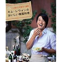 キム・レウォンのおいしい韓国料理 一人暮らしの献立一週間