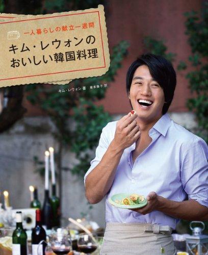 キム・レウォンのおいしい韓国料理 一人暮らしの献立一週間の詳細を見る