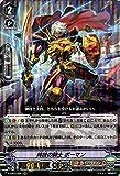 ヴァンガード ウルトラレア ミラクル コレクション 神技の騎士 ボーマン(RRR) V-EB03/006 | トリプルレア ゴールドパラディン ヒューマン