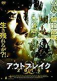 アウトブレイク2014[DVD]
