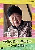 99歳の詩人 柴田トヨ ~心を救う言葉~ [DVD] 画像