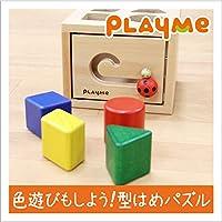 木製玩具 知育玩具 プレイミー PlayMeToys E0703 レディバグボックス
