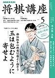 NHK 将棋講座 2017年 5月号 [雑誌] (NHKテキスト)