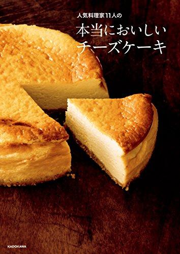 人気料理家11人の 本当においしいチーズケーキ...