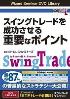 DVD スイングトレードを成功させる重要なポイント【感謝祭2011】 (<DVD>)