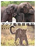 アジア動物探検記 (福音館の単行本)