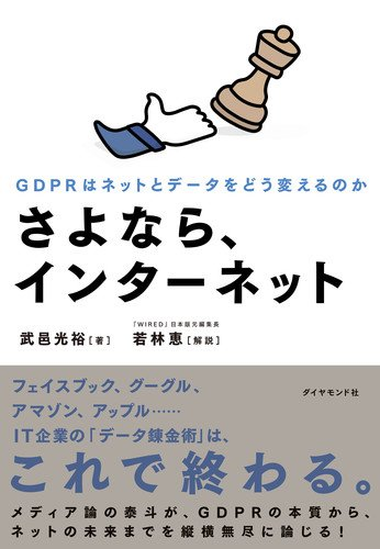 さよなら、インターネット GDPRはネットとデータをどう変えるのか