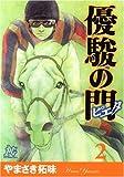 優駿の門ピエタ 2 (プレイコミックシリーズ)