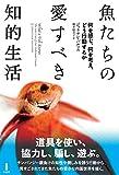 「魚たちの愛すべき知的生活―何を感じ、何を考え、どう行動するか」販売ページヘ