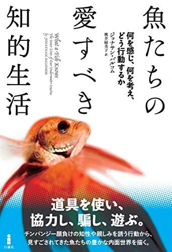 魚たちの愛すべき知的生活―何を感じ、何を考え、どう行動するか