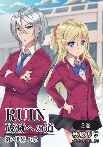 RUIN 破滅への道 2巻 - 第2世界 1章 (MyISBN - デザインエッグ社)