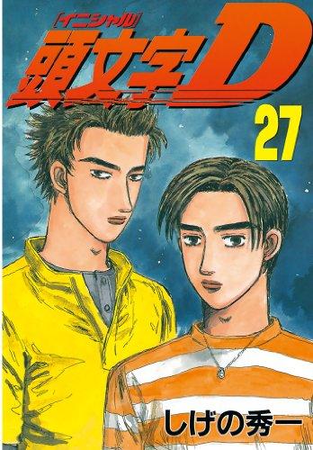 頭文字D(27) (ヤングマガジンコミックス)