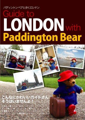 Guide to LONDON with Paddington Bear―パディントンベアと歩くロンドンの詳細を見る