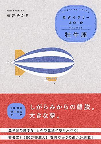 【Amazon.co.jp限定】星ダイアリー2019 牡牛座 (特典:スマホ壁紙 データ配信)