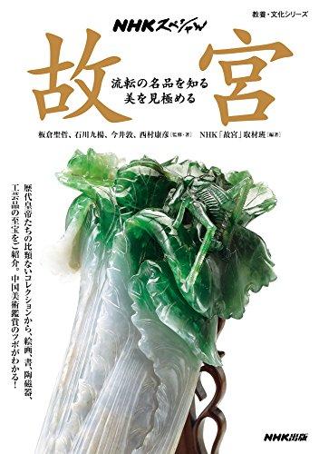 NHKスペシャル 故宮 流転の名品を知る 美を見極める (教養・文化シリーズ)