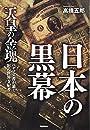 日本の黒幕 (ムー・スーパーミステリー・ブックス)