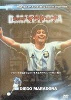 ディエゴ・マラドーナ Football DVD Collection