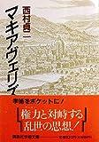 マキアヴェリズム (講談社学術文庫)