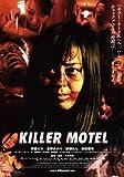 キラー・モーテル [DVD]