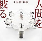 人間を被る(初回生産限定盤)(DVD付)