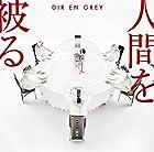 人間を被る(初回生産限定盤)(DVD付)(在庫あり。)