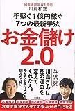 「お金儲け2.0 手堅く1億円稼ぐ7つの最新手法」川島 和正