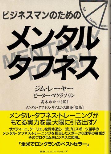 ビジネスマンのためのメンタル・タフネス の電子書籍・スキャンなら自炊の森-秋葉2号店