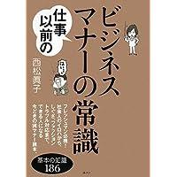仕事以前のビジネスマナーの常識 (講談社)西松眞子