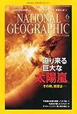 NATIONAL GEOGRAPHIC (ナショナル ジオグラフィック) 日本版 2012年 06月号 [雑誌]