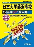 K 5日本大学藤沢高等学校 2020年度用 5年間スーパー過去問 (声教の高校過去問シリーズ)