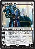 マジック:ザ・ギャザリング ウルザの後継、カーン(神話レア) ドミナリア(DOM)
