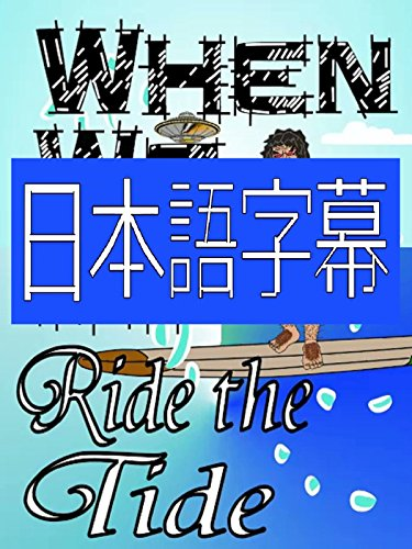 When We Met - Ride the Tide