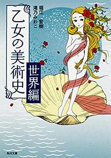 乙女の美術史 世界編 (角川文庫)