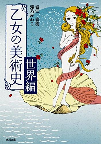 乙女の美術史 世界編 (角川文庫)の詳細を見る