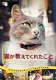 【Amazon.co.jp限定】猫が教えてくれたこと DVD(L盤ビジュアルシート付き)