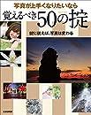 写真が上手くなりたいなら覚えるべき50の掟 (玄光社MOOK)