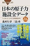日本の原子力施設全データ 完全改訂版―「しくみ」と「リスク」を再確認する (ブルーバックス)