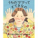 うちのママってすてきなの (児童図書館・絵本の部屋)